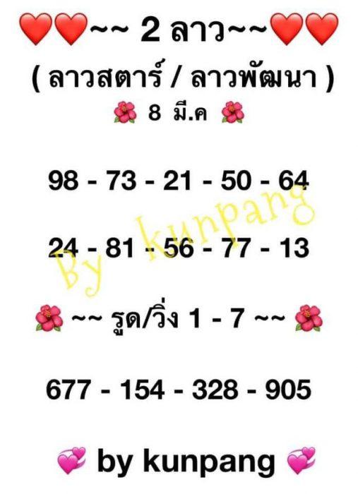 แนวทางหวยลาว9-3-64-huaysong4