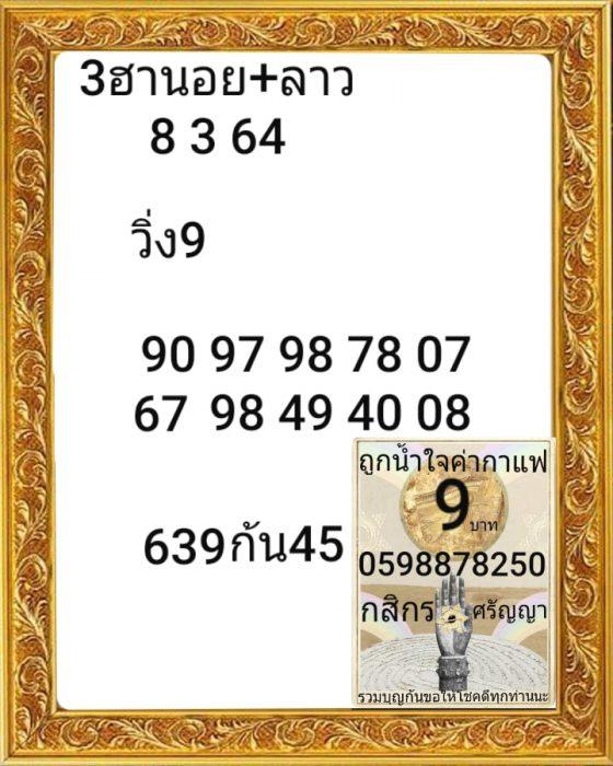 แนวทางหวยลาว9-3-64-huaysong5