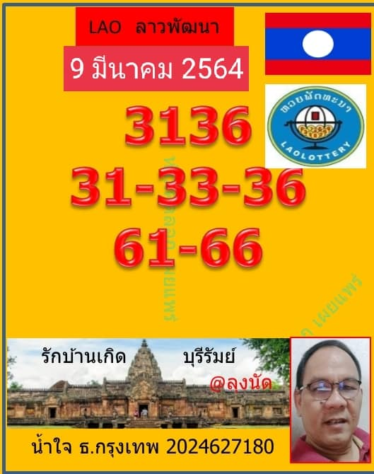 แนวทางหวยลาว9-3-64-huaysong6