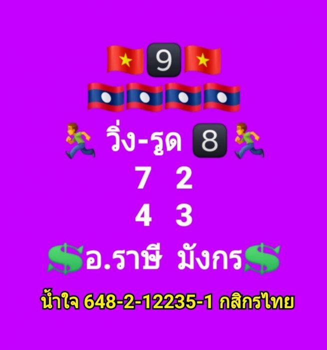 แนวทางหวยลาว9-3-64-huaysong7