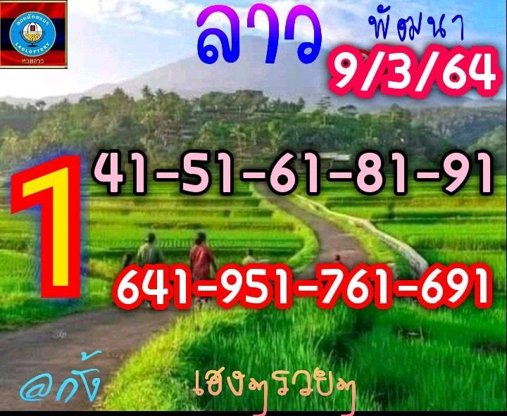 แนวทางหวยลาว9-3-64-huaysong8