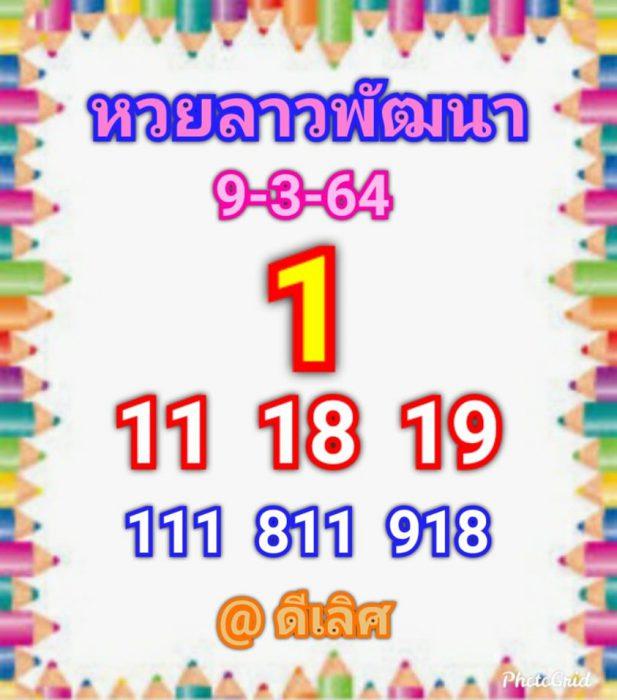 แนวทางหวยลาว9-3-64-huaysong9